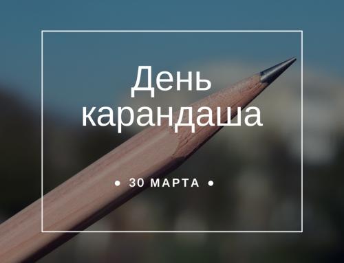 Тест: Что вы (не) знаете о простых карандашах?